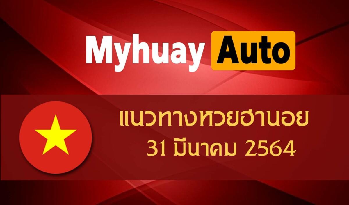 Myhauy แนวทางแทงหวยฮานอย เลขเด็ด 30 มีนาคม 2564 - มายหวย
